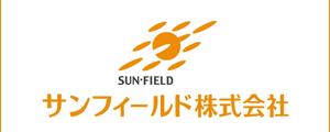サンフィールド株式会社 吉野家、びっくりドンキーなどのFC運営から、オリジナル店舗まで。中国地方のフードビジネスをリードします。