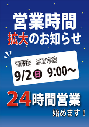 吉野家五日市店 24時間営業始めます(9月2日から)