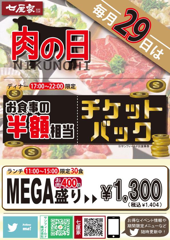 【七厘家】肉の日のサービス内容変更のお知らせ